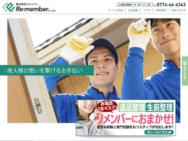 株式会社Re:member様
