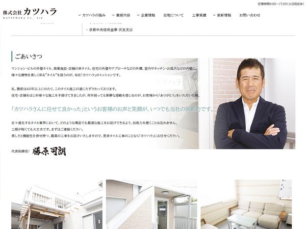 タイル施工の株式会社カツハラ